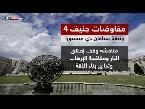 المغرب اليوم  - شاهد دي ميستورا يقدم إطارًا لمفاوضات جنيف