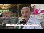 المغرب اليوم  - شاهد عيد الفطر ومشاغل المواطنين بكيفية إخراج الزكاة