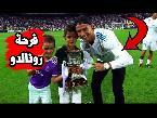 المغرب اليوم - شاهد فرحة كريستيانو رونالدو مع أصدقائه