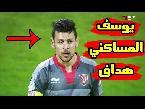 شاهد ملخص لأهم ما قام به المساكني في مباراة الدحيل ضد قطر