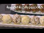 شاهد طريقة إعداد ومقادير كرات زيتون بالجبنة الكريمية
