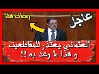 شاهد  رئيس الحكومة المغربية يعترف بنجاح حملة المقاطعة