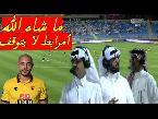 شاهد الإعلام السعودي مُنبهر مِن المغربي نور الدين أمرابط