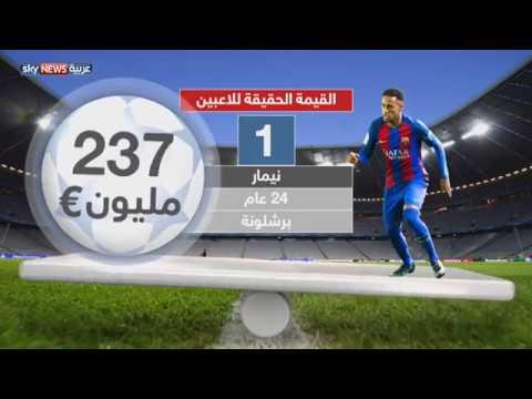 المغرب اليوم  - شاهد  لائحة بالقيمة الحقيقية لمعظم اللاعبين