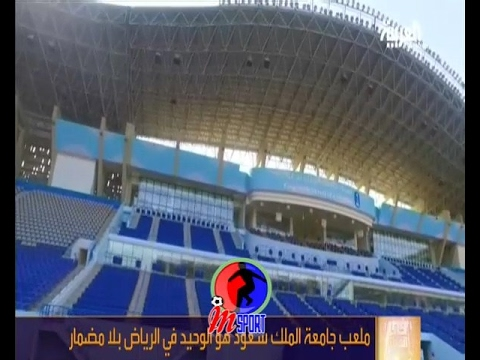 المغرب اليوم  - شاهد أجمل ملعب في الرياض لا تُلعب عليه مباريات الدوري في المرمى