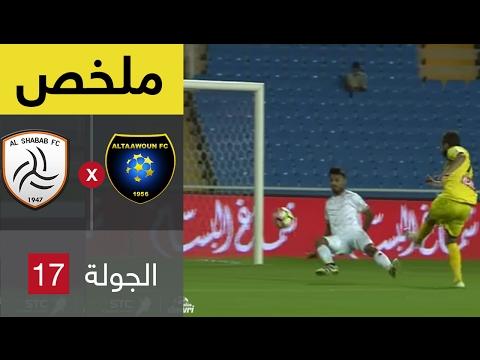 المغرب اليوم  - شاهد ملخص مباراة التعاون والشباب في الجولة الـ17