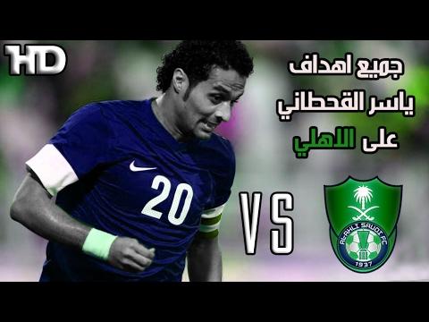 المغرب اليوم  - شاهد أهداف ياسر القحطاني على الأهلي مع الهلال