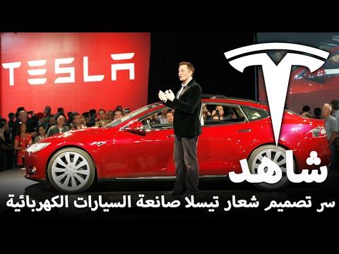 المغرب اليوم  - شاهد سر تصميم شعار شركة تيسلا صانعة السيارات الكهربائية tesla