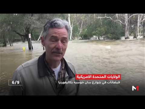 المغرب اليوم  - شاهد إعلان حالة الطوارئ بكاليفورنيا جراء الفيضانات