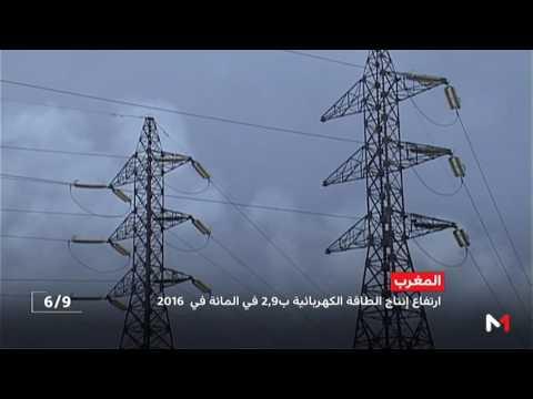 المغرب اليوم  - شاهد ارتفاع إنتاج الطاقة الكهربائية بـ 29 في المائة خلال 2016