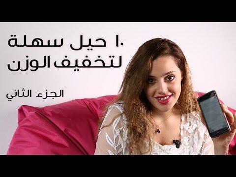 المغرب اليوم  - شاهد 10 حيل سهلة لتخفيف الوزن