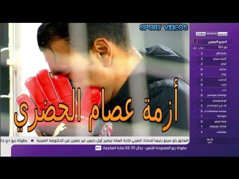 المغرب اليوم  - شاهد أزمة عصام الحضري تثير ضجة في مصر