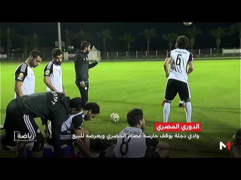 المغرب اليوم  - نادي وادي دجلة المصري يوقف حارسه عصام الحضري ويعرضه للبيع