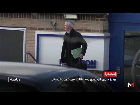 المغرب اليوم  - شاهد وداع مؤثِّر لرانييري بعد إقالته من تدريب ليستر سيتي