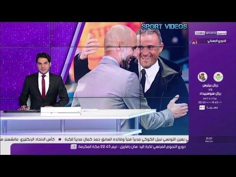 المغرب اليوم  - شاهد كلام رائع من غوارديولا في حق لويس إنريكي