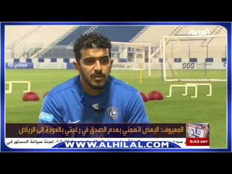 المغرب اليوم  - عبدالله المعيوف يتمنى العودة إلى الهلال السعودي