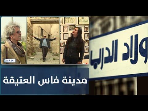 المغرب اليوم  - شاهد مدينة فاس المغربية العتيقة