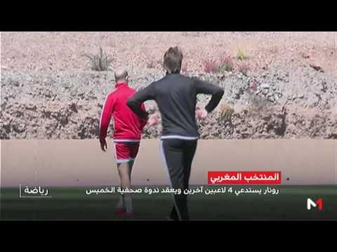 المغرب اليوم  - رونار يستدعي أسماء جديدة لتعويض الغائبين