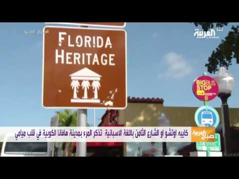 المغرب اليوم  - شاهد جولة في كاييه أوتشو في قلب ميامي