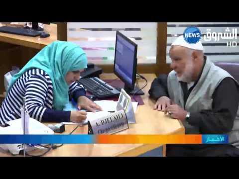 المغرب اليوم  - قروض خالية من الفائدة في بنك الفلاحة والتنمية الريفية