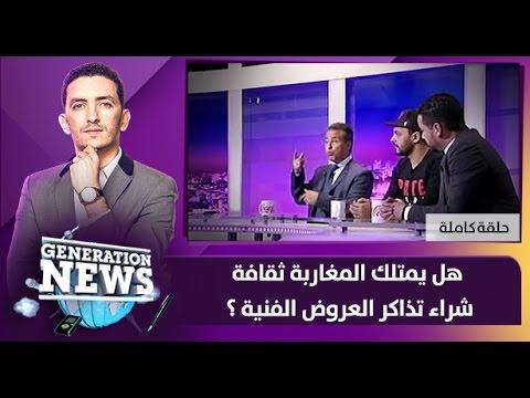 المغرب اليوم  - هل للمغاربة ثقافة شراء تذاكر العروض الفنية