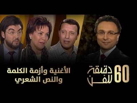 المغرب اليوم  - الأغنية وأزمة الكلمة والنص الشعري في المغرب