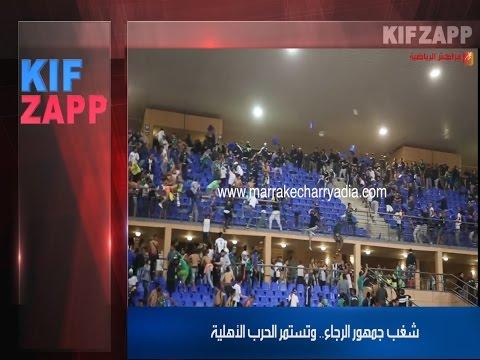 المغرب اليوم  - شاهد شغب جمهور الرجاء داخل الملاعب
