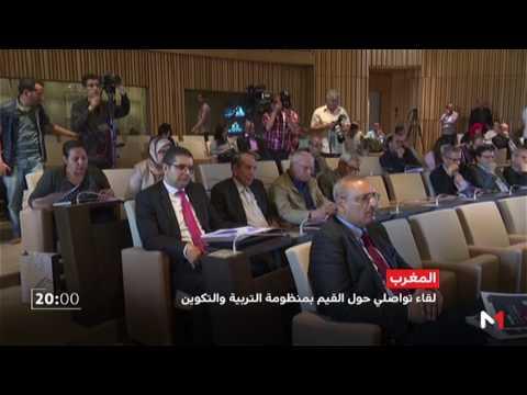 المغرب اليوم  - بالفيديو  لقاء تواصلي حول القيم في المنظومة الوطنية للتربية والتكوين