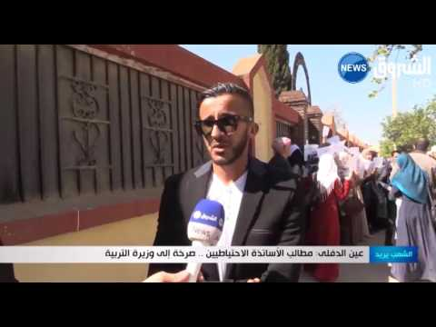 المغرب اليوم  - شاهد مطالب الأساتذة الاحتياطيين بعين الدفلى