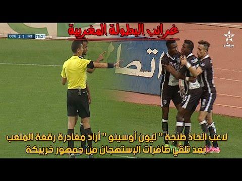 المغرب اليوم  - شاهد لاعب اتحاد طنجة تيون أوسينو يحاول مغادرة الملعب