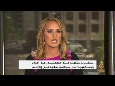المغرب اليوم  - شاهد انتقادات لترامب لتعيينه رجال أعمال وعسكريين