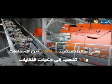 المغرب اليوم  - بالفيديو السويد من أبرز الدول التي بدأت تدوير مخلّفات النفايات