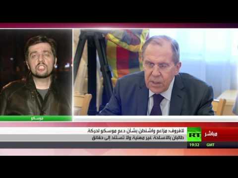 المغرب اليوم  - شاهد لافروف ينفي مزاعم واشنطن بشأن دعم موسكو لطالبان