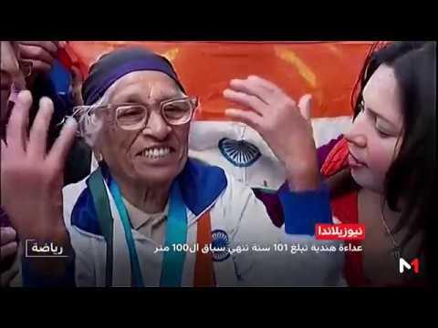 المغرب اليوم  - عداءة هندية تبلغ من العمر 101 عامًا تفوز بسباق 100 متر