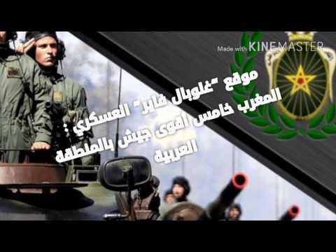 المغرب اليوم  - شاهد المغرب خامس أقوى جيش في المنطقة العربية