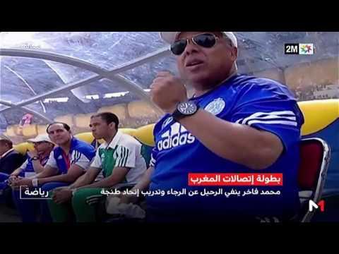 المغرب اليوم  - شاهد محمد فاخر يتحدث عن تعاقده مع اتحاد طنجة