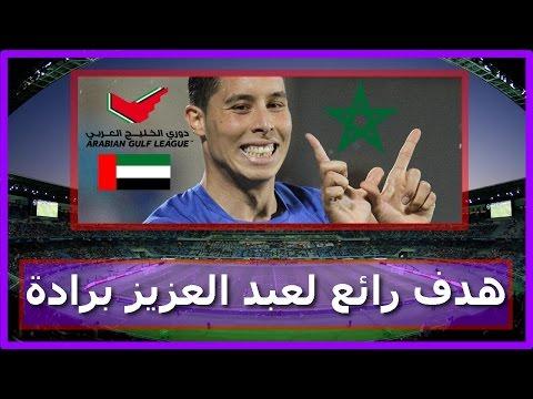 المغرب اليوم  - عبد العزيز برادة يسجل هدفًا رائعًا في الدوري الإماراتي