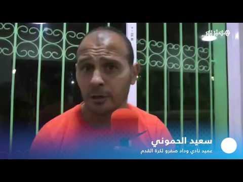 المغرب اليوم  - شاهد نادي وداد صفرو محروم من الصعود