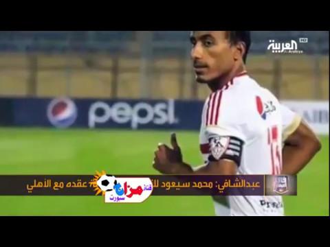 المغرب اليوم  - بالفيديو  زيارة منزل لاعب الاهلي السعودي شيفو في مصر