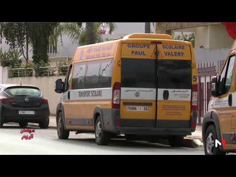 المغرب اليوم  - شاهد  التعليم الخاص في المغرب
