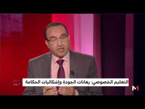 المغرب اليوم  - شاهد  التواصل بين مؤسسات التعليم الخاصّ وآباء التلاميذ