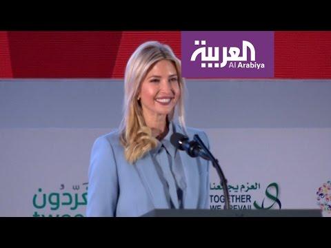 المغرب اليوم  - شاهد إيفانكا ترمب تشيد بنجاحات المرأة السعودية