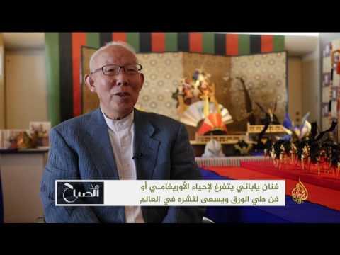 المغرب اليوم  - شاهد فن طي الورق باليابان يسعى للعالمية