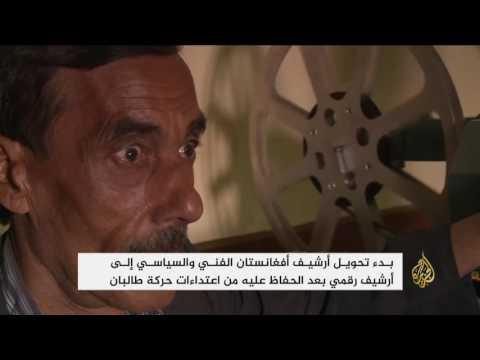 المغرب اليوم  - شاهد مساعٍ لتحويل إبداع أفغانستان الفني والسياسي إلى أرشيف رقمي