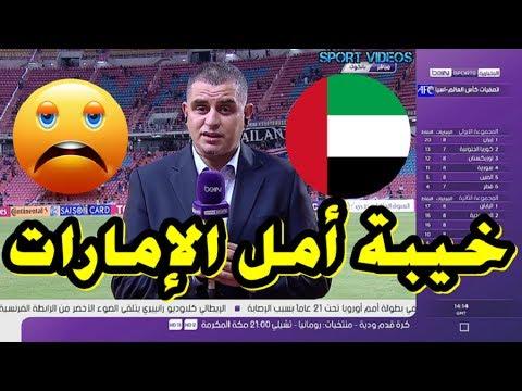 شاهد الإمارات تتعادل مع تايلاند 11