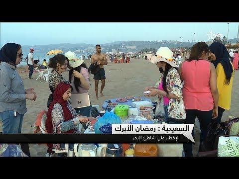 المغرب اليوم  - شاهد  أجواء الإفطار على شاطئ بحر السعيدية