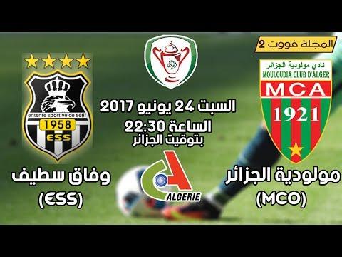 المغرب اليوم  - شاهد بث مباشر لمباراة مولودية ووفاق سطيف
