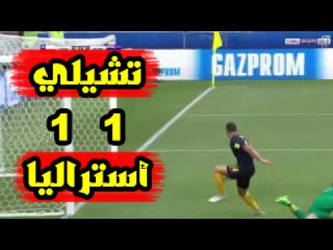 المغرب اليوم  - شاهد المنتخب التشيلي يتعادل مع نظيره الأسترالي بهدف لكلّ منهما