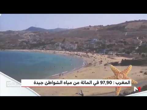 المغرب اليوم  - شاهد 9790 من مياه الشواطيء المغربية مطابقة لمعايير الجودة