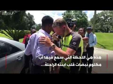 المغرب اليوم  - رد فعل أب سمع دقات قلب ابنته المتوفاة تنبض داخل صدر رجل